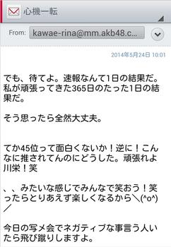 川栄2.png
